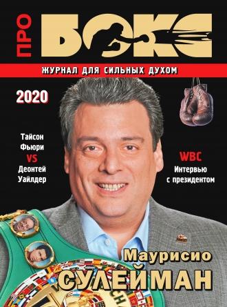 №1 2020