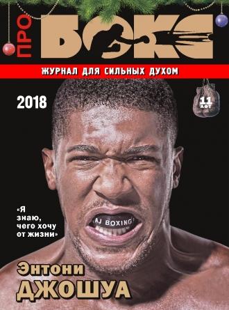 """""""Про БОКС"""" 2018 г. 2"""
