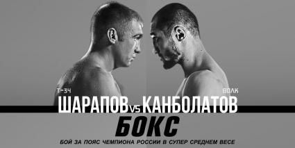 Канболатов - Шарапов 18 ноября.