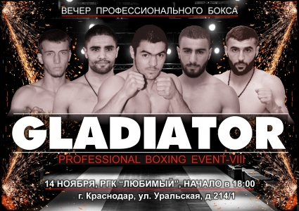 Вечер профессионального бокса GLADIATOR-VIII