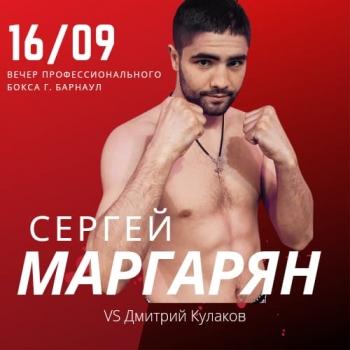 Сергей Маргарян проведет бой 16 сентября.