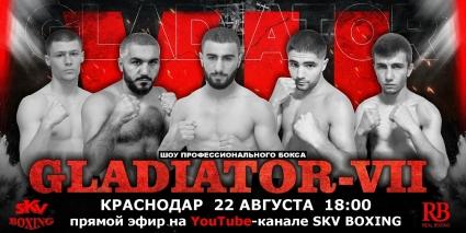 Вечер профессионального бокса GLADIATOR-VII
