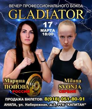 Марина Попова - Milana Svonja 17 марта в Анапе