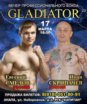Евгений Смелов vs Иван Скрипачев 17 марта в Анапе
