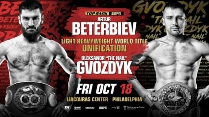 Официально: бой Бетербиев - Гвоздик состоится 18 октября в Филадельфии