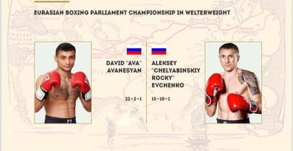 Давид Аванесян — Алексей Евченко: Бой за титул Eurasian Boxing Parliament