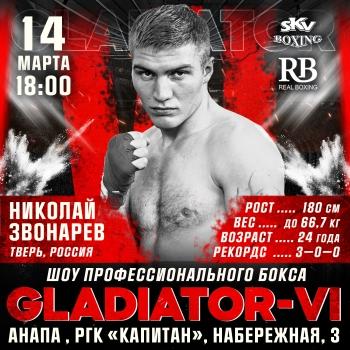 Боксер из Кимр Николай Звонарев проведет бой на шоу профессионального бокса GLADIATOR-6