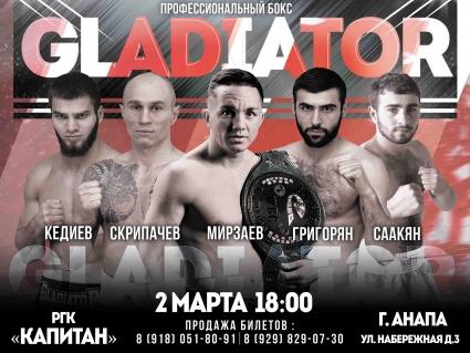 """Вечер профессионального бокса """"GLADIATOR"""" 2 марта в Анапе."""