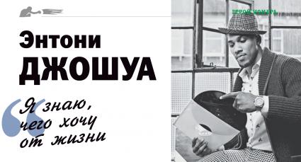"""Эксклюзивное интервью журналу """"Про БОКС"""": Энтони Джошуа"""