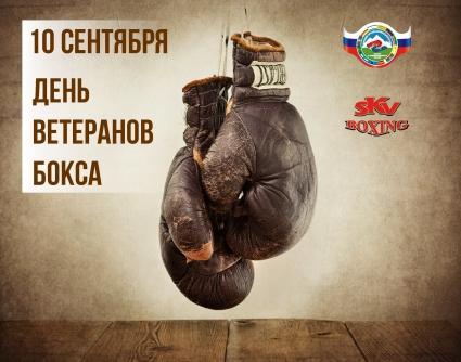 10 сентября - день ветеранов бокса