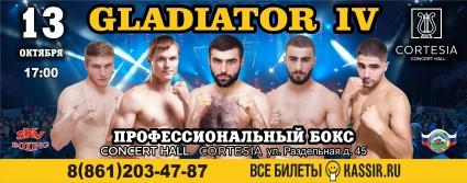 Где купить билеты на турнир GLADIATOR -IV?
