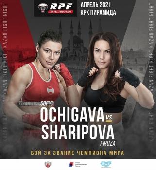 В апреле в Казани состоится реванш Очигава - Шарипова за титул чемпионки мира