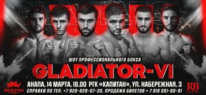 """Очередное яркое шоу профессионального бокса GLADIATOR пройдет в Анапе на площадке РГК """"Капитан"""""""
