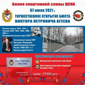 Бюст В.П.Агеева на Аллее спортивной Славы ЦСКА