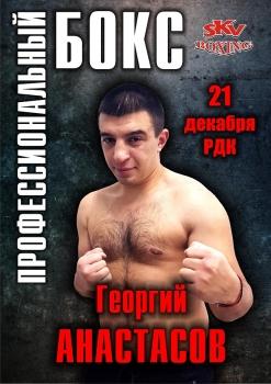Георгий Анастасов проведет дебютный бой в рамках вечера GLADIATOR - 5