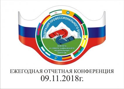 9 ноября состоится ежегодная отчетная конференция