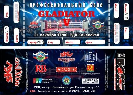 Билеты на вечер профессионального бокса GLADIATOR- 5 уже в продаже.