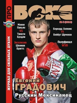 Евгений Градович выйдет в ринг 15 декабря в Екатеринбурге