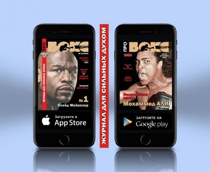 Журнал «Про БОКС» теперь в новом формате.