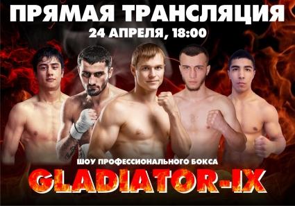 Вечер профессионального бокса GLADIATOR-IX