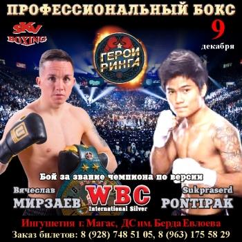 Вячеслав Мирзаев vs Sukpraserd Pontipak,  9 декабря в Ингушетии