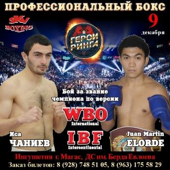 Иса Чаниев vs Juan Martin Elorde  9 декабря в Ингушетии